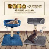 劍麻繩貓爬架貓台小型貓架子貓抓板貓抓柱子貓磨爪寵物貓咪玩具   IGO