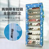 多層鞋櫃家用防塵組裝鞋架省空間宿舍多功能經濟型  創想數位igo