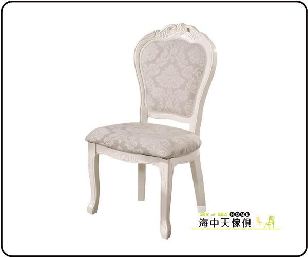 {{ 海中天休閒傢俱廣場 }} C-41 摩登時尚 餐廳系列 A476-02 奧琳娜白色餐椅(無扶手)