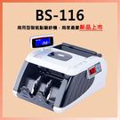 點驗鈔機♥BIG BOSS大當家 BS-116  台幣/人民幣專用加碼贈專用客戶價格顯示器