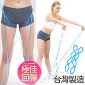 台灣製造!!8環型QQ果凍拉力繩.果凍繩彈力繩.拉力帶拉力器.彈力帶拉繩.拉筋帶瑜珈帶.伸展阻力繩