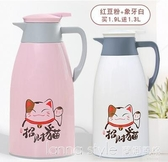 保溫水壺家用小暖壺保溫杯大容量2升熱水瓶保溫瓶女學生宿舍暖瓶  YDL