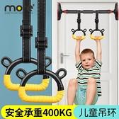 吊環兒童訓練小孩運動器材拉伸助長高神器健身家用加單杠室內拉環【快速出貨】