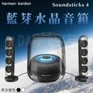 藍芽喇叭 藍芽音響 藍芽音箱 harman/kardon Soundsticks 4 水母音響 哈曼卡頓