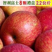 【南紡購物中心】【愛蜜果】智利3A富士蘋果8顆禮盒(約2.2公斤/盒)