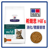 Hill s 希爾思 貓用w/d 消化/體重管理8.5LB (B062D02)