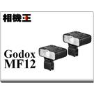 Godox MF12 微距閃光燈 雙燈套組 公司貨