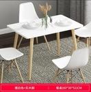 餐桌 餐桌家用小戶型現代簡約吃飯小飯桌子長方形出租房實木餐桌椅組合TW【快速出貨八折鉅惠】