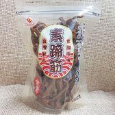(台灣素肉乾)素蹄筋-原味 1袋180公克【4718037137427】