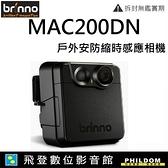 Brinno MAC200DN MAC200 DN 簡單安裝 免後製 戶外安防 縮時感應相機 縮時攝影機。