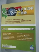 【書寶二手書T9/電腦_XDH】漫步在雲端-Google 全體驗_陳穎涵