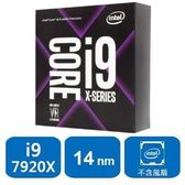 【綠蔭-免運】INTEL 盒裝Core i9-7920X