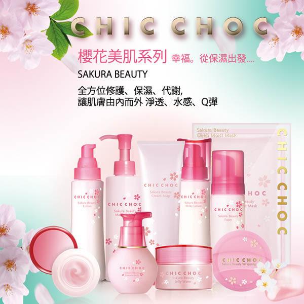 CHIC CHOC 櫻花水感洗顏皂 125g