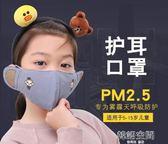 兒童口罩純棉透氣防塵秋冬保暖防寒口罩男女可愛卡通 韓語空間