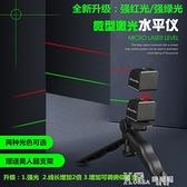 新品好物 升級版強紅光迷你水平儀 便攜USB直充微型激光十字紅外線定位器 Korea時尚記