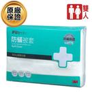 【3M專櫃】保證防蹣雙人棉被套(6尺X7尺)