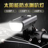 自行車燈前燈山地車燈USB充電太陽能車鈴帶喇叭鈴鐺騎行裝備配件     時尚教主