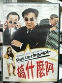 挖寶二手片-H10-037-正版DVD-韓片【搞什麼阿】-崔佛延 盧宙鉉 金楨勳(直購價)