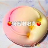 起泡膠粘土果醬套裝史萊姆兒童少女心無毒玩具【聚可愛】
