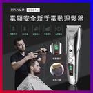 HANLIN 新手液晶顯示電動理髮器 ES81L 電動理髮器 家庭理髮器 新手電動剃髮器 USB充電