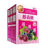 醇養妍(野櫻莓)-膠原蛋白版20MLX10包