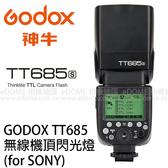 GODOX 神牛 TT685 TTL 機頂閃光燈 for SONY (免運 開年公司貨) 2.4G 無線傳輸 GN60 TT685-S