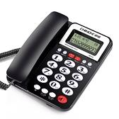 電話機中諾W213辦公座式固定電話機坐機家用有線座機免電池來電顯示單機 晶彩 99免運