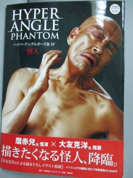 【書寶二手書T1/攝影_ZCL】Hyper Angle Phantom POSE集SP 怪人_創美社