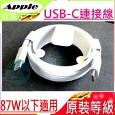 APPLE USB-C 傳輸線,45W,87W (原裝等級)-蘋果 TYPE-C,充電器連接線,A1719,A1718,A1706充電器適用