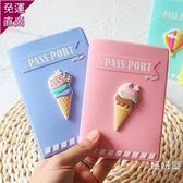 韓國卡通可愛旅行護照夾機票夾護照套證件保護套卡包 【快速出貨】