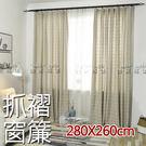 定製窗簾 插鉤抓褶窗簾 寬280x高26...