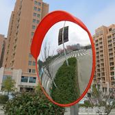 室外交通廣角鏡 80CM道路廣角鏡 凸球面鏡 轉角彎鏡 凹凸鏡防盜鏡QM 莉卡嚴選