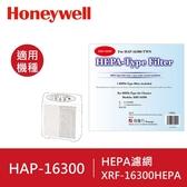 耗材85折在家輕鬆購!!【美國 Honeywell】XRF-16300 HEPA (適用HAP-16300)(1pc=兩件)