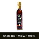 肯寶KB99 純C8能量油 (250ml/瓶)【好食家】