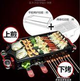 電烤爐 家用220V無煙燒烤爐室內烤肉機家用電不粘燒烤盤電燒烤架 艾莎嚴選YYJ