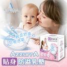 【奇買親子購物網】AZZURRA貼身防溢乳墊-24入