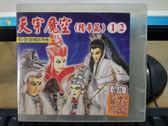 挖寶二手片-U01-071-正版VCD-布袋戲【天宇系列 天宇魔空(精華篇) 第1-15集 15碟】-