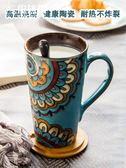 杯子陶瓷帶蓋勺馬克杯大容量情侶杯創意咖啡杯復古風喝水杯子家用 魔法街
