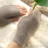 貂絨無指手套冬天露指男女羊毛女士秋冬季款學生寫字可愛毛絨半指 韓小姐的衣櫥