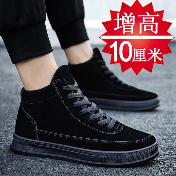 增高厚底鞋 內增高男鞋10cm8cm休閒鞋內增高鞋男10cm高筒板鞋增高運動鞋 百姓公館