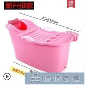 洗浴盆塑料大人可折疊浴缸加厚男女成人沐浴桶洗澡盆全身泡澡加厚YYJ 俏俏家居