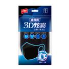 【濾得清】3D立體口罩 防塵口罩 時尚黑(5片/包)