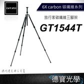 Gitzo GT1544T 6X carbon 1號四節腳架 專業推薦碳纖維三腳架 全展高度142cm 總代理公司貨 下殺超低優惠
