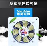 通風扇 排氣扇6寸墻壁廚房排風扇管道抽風機油煙強力換氣扇衛生間窗式150 非凡小鋪