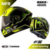 [中壢安信] KYT NF-R #F 黃 內墨片 全罩式 安全帽 NFR 加大內嵌式墨片