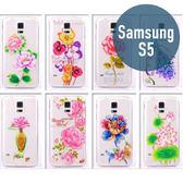 SAMSUNG 三星 S5 閃粉工藝花 TPU 材質 彩繪 手機套 手機殼 保護殼 保護套 配件