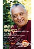 親愛的喇嘛梭巴:轉困境為安樂Q&A
