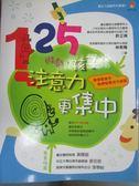 【書寶二手書T1/少年童書_ZJF】125遊戲, 孩子注意力更集中_許正典