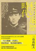 (二手書)我青春漫遊的時代:三島由紀夫的青春記事