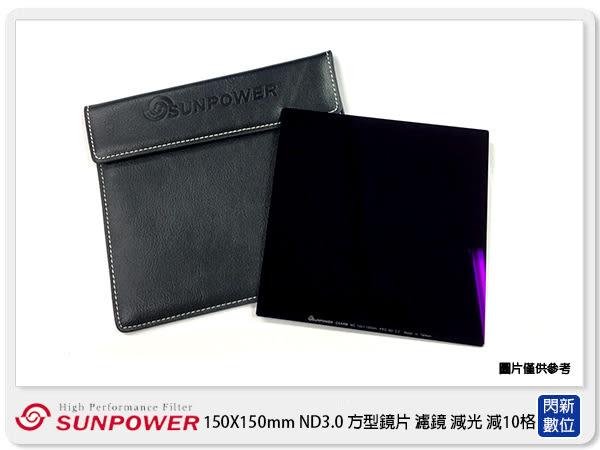 回函送支架~SUNPOWER 150X150mm ND3.0 ND1000 方型鏡片 減光鏡(減10格 湧蓮公司貨)